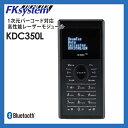 イメージャー KDC350L 小型バーコード・データコレクター【1次元バーコード対応/高性能レーザーモジュール/Bluetoothモデル】 【smtb-TK】