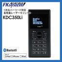 イメージャー KDC350Li 小型バーコード・データコレクター【iPhone/iPad/iPodtouch対応】【1次元バーコード対応/高性能レーザーモジュール/Bluetoothモデル】 【smtb-TK】