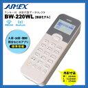 アイメックス テンキー付次世代型データコレクタ BW-220WL [無線LANモデル]【smtb-TK】
