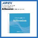 アイメックス データコレクタ BW-220シリーズ用リアルタイム通信ソフト AiSession[型番:BW-220-AW]【smtb-TK】