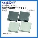 プログラマブルキーボード KB200 交換用キートップ 【4キー用】(2個セット)