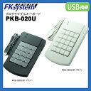 POSプログラマブルキーボード PKB-020U【USB接続】Cherry社製メカニカルキー 【smtb-TK】
