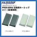 プログラマブルキーボード PKB-020U/KB200専用 交換用キートップ 【2キー用(縦横両用)】(2個セット)