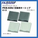 プログラマブルキーボード PKB-020U/KB200専用 交換用キートップ 【4キー用】(2個セット)