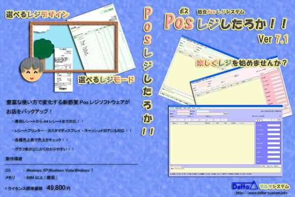 POSソフトウェア POSレジしたろか!! Ver7.1 【smtb-TK】 【送料無料】【き手数料無料】パソコンがPOSレジに早変わり!