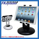 【あす楽対応】タブレットスタンド US-2002 iPad、iP