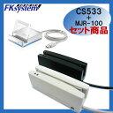 【あす楽対応】Bluetooth変換器 CS533+磁気カードリーダー MJR-100 セット商品! 【smtb-TK】