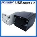 シチズンシステムズ サーマルレシートプリンター CT-S651II (USB接続/ペーパー前出しタイプ) 【smtb-TK】