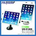 【あす楽対応】タブレットスタンド US-5120S 約7〜13インチ対応(iPad mini〜iPad Pro対応)