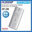 デンソーウェーブ SE1-BB モバイル ワイヤレス バーコードリーダー【Bluetooth接続】 【smtb-TK】