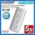 デンソーウェーブ SE1-BB モバイル ワイヤレス バーコードリーダー【Bluetooth接続】◆5台セット 【smtb-TK】