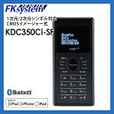 小型バーコードリーダー・データコレクター KDC350Ci-SF (日本語表示対応) 【iPhone/iPad/iPodtouch対応】【1次元/2次元コード対応/CMOSイメージャー式/Bluetoothモデル】 【smtb-TK】