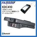 イメージャー KDC410 スマートフォン連携・データコレクター【1次元バーコード対応/高性能レーザーモジュール/Bluetoothモデル】 【smtb-TK】