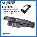 小型バーコードリーダー・データコレクター KDC420 (スマートフォン連携) 【1次元/2次元コード対応/CMOSイメージャー式/Blue...