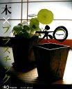 【ポイント10倍】【観葉植物の鉢】明和-バイオマスポット「和(Nagomi)」 【3~3.5号鉢】