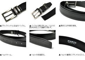 PARISパリス★牛本革ベルト_紳士ビジネスベルト【Z8X】