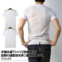 Tシャツ メンズ 半袖 吸汗速乾 肌着 2枚組【E3B】【パケ2】