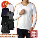 長袖Tシャツ メンズ Uネック 9分袖 暖ヒート 肌着 内側起毛 送料無料【E3I】【メ便2】