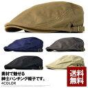 帽子 メンズ ハンチング 綿ヘリンボーン織 ハンチング帽 送料無料【Z3Q】【パケ2】