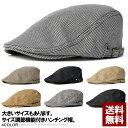 ハンチング メンズ 千鳥ハウンドトゥース柄 クラシカル ハンチング帽 帽子 標準サイズ ビッグサイズ