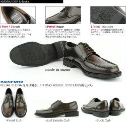 【リーガルシューズケンフォードKENFORD】【革靴】【紳士靴】【REGAL2ndBrand】KENFORDKM33AJKM34AJ