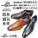 madras MODELLO マドラス日本製 マドラス モデロ 本革 防水/通気/機能 モデルメンズビジネスシューズ madrasMODELLO DM346
