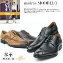 ポイント10倍×ポイントアップ 送料無料madras MODELLO マドラスマドラス モデロ 本革モデルメンズビジネスシューズ madras MODELLO DM1514