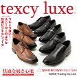 2足ご購入送料無料テクシーリュクス TEXCY LUXE スニ−カーの履き心地 メンズビジネスシューズTU7768 TU7769 TU7770 TU7771 TU7772 TU7775 アシックス商事