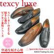 テクシーリュクス TEXCY LUXE アシックス商事スニ−カービジネスシリーズ シーンを選ばないビジネススタイル Sports Biz Style TU7778/TU7779/TU7780