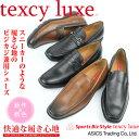 テクシーリュクス TEXCY LUXE アシックス商事スニ−カービジネスシリーズ シーンを選ばないビジネススタイル Sports Biz Style TU777...