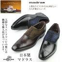 ポイント10倍xポイントアップmadras マドラス日本製 大胆なスエードコンビの靴には繊細な職人技が光っています。本革 メンズビジネスシューズ ma178
