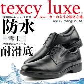 ポイント10倍!×ポイントアップ!アシックス商事 テクシーリュクス TEXCYLUXE 快適な履き心地と防水機能を備えた新作 TU7786 TU7787 TU7788 TU7789
