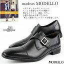 ポイント10倍×ポイントアップ madras MODELLO マドラスマドラス モデロ 本革モデルメンズビジネスシューズ madras MODELLO DM5111