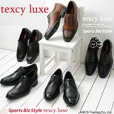 ポイント10倍 送料無料アシックス商事 新作 テクシーリュクス TEXCY LUXE ラウンドトゥ 大人のスニ−カービジネスシリーズ 走れる本革ビジネスシューズ Sports Biz Style TU7764 TU7765 TU7766 TU7767