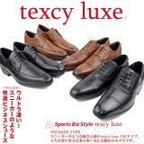 送料無料アシックス商事 テクシーリュクス TEXCY LUXE 本革ビジネスシューズ スニ−カーの履き心地 TU7756 TU7758 スニーカーのような履き心地texcy luxe
