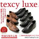 【2足ご購入送料無料】テクシーリュクス TEXCY LUXE...