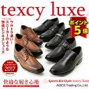 ポイント5倍【2足ご購入送料無料】テクシーリュクス TEXCY LUXE スニ−カーの履き心地
