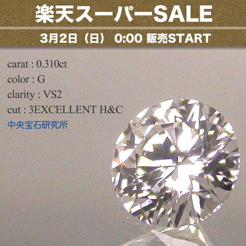 【3月2日(日)0:00販売スタート!!】[0.310ct G VS2 3EXCELLENT H&C]【中央宝石研究所】K18リン...