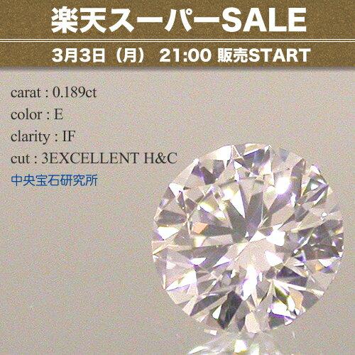 【3月3日(月)21:00販売スタート!!】[0.189ct E IF 3EXCELLENT H&C]【中央宝石研究所】K18リン...
