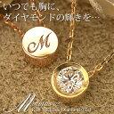 【一粒ダイヤ ネックレス】K18 ダイヤモンド 0.2ct ネックレス『Moebius 02』ダイヤモンド ネックレス 一粒 SI イエローゴールド ピンクゴールド ゴールド プラチナ ダイアモンド 18金 イニシャル FLAGS