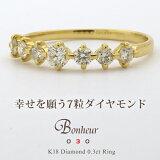 【ダイヤ エタニティ リング】K18 ダイヤモンド 0.3ct リング『Bonheur03』エタニティリング プラチナ イエローゴールド ピンクゴールド ホワイトゴールド ダイアモ