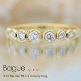 【エタニティリング】K18 ダイヤモンド 0.3ct リング『Bague03』(ピンキー/イエローゴールド/ピンクゴールド/ホワイトゴールド/プラチナ/ベゼル/重ねづけ//FLAG