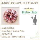 【オーダーメイド】ピンクダイヤモンド『0.075ct Fancy Intense Pink VS2』【FLAGS/フラッグス】【楽ギフ_包装】【楽ギフ_メッセ入力】