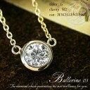 【一粒ダイヤ ネックレス】K18 ダイヤモンド 0.3ct ネックレス『Ballerine 03』[Gカラー SI2 3EXCELLENT H&C]【FLAGS/フラッグス】【楽ギフ_包装】【楽ギフ_メッセ入力】