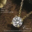 【一粒ダイヤ ネックレス】K18 ダイヤモンド 0.3ct ネックレス『Croix 03』[F VS2 3EXCELLENT H&C]【FLAGS/フラッグス】【ネックレス】【楽ギフ_包装】【楽ギフ_メッセ入力】
