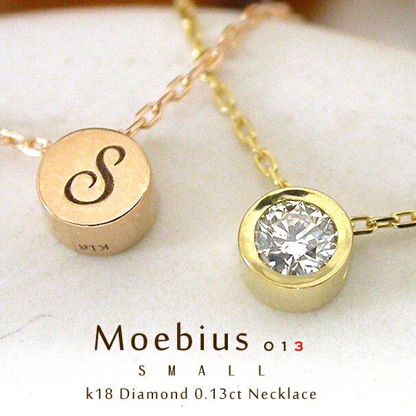 【一粒ダイヤ ネックレス】K18 ダイヤモンド 0.13ct ネックレス『Moebius 013』一粒 イニシャル ネックレス ゴールド プラチナ ダイアモンド 18金 ネックレス ペンダント レディース スキンジュエリー FLAGS フラッグス