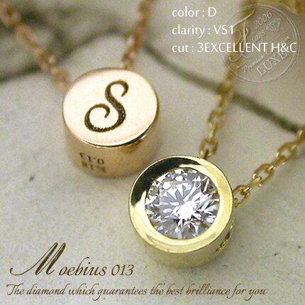K18 ダイヤモンド イニシャル 0.13ct ネックレス『Moebius 013』[D VS1 3EXCELLENT H&C]イニシャル FLAGS フラッグス 一粒 ダイヤ ネックレス ダイヤモンド フクリン