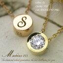 【一粒ダイヤ ネックレス】K18 ダイヤモンド イニシャル 0.13ct ネックレス『Moebius 013』[G VS2 EXCELLENT H&C]【イニシャル】【FLAGS/フラッグス】【楽ギフ_包装】【楽ギフ_メッセ入力】