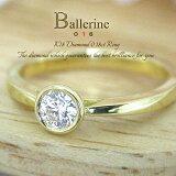 【一粒 ダイヤ リング】K18 ダイヤモンド 0.18ct リング『Ballerine 018』一粒 ダイヤモンド リング エクセレント H&C プラチナ イエローゴールド ピンク