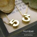 ネックレス k18 K18 ナンバーネックレス[Number]FLAGS フラッグス イエローゴールド プラチナ 18金 数字 ペンダント 地金